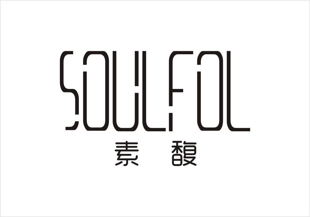 转让商标-素馥  SOULFOL