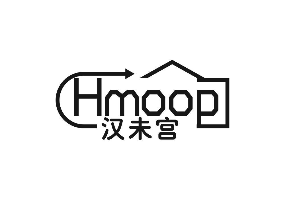 汉未宫 HMOOP