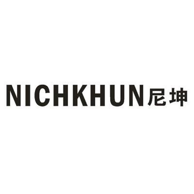 尼坤 NICHKHUN