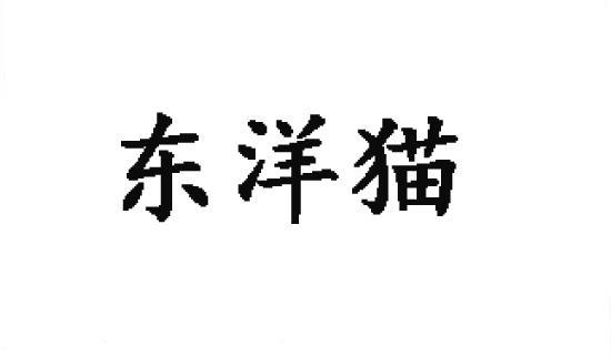 转让亚博娱乐yabo11-东洋猫