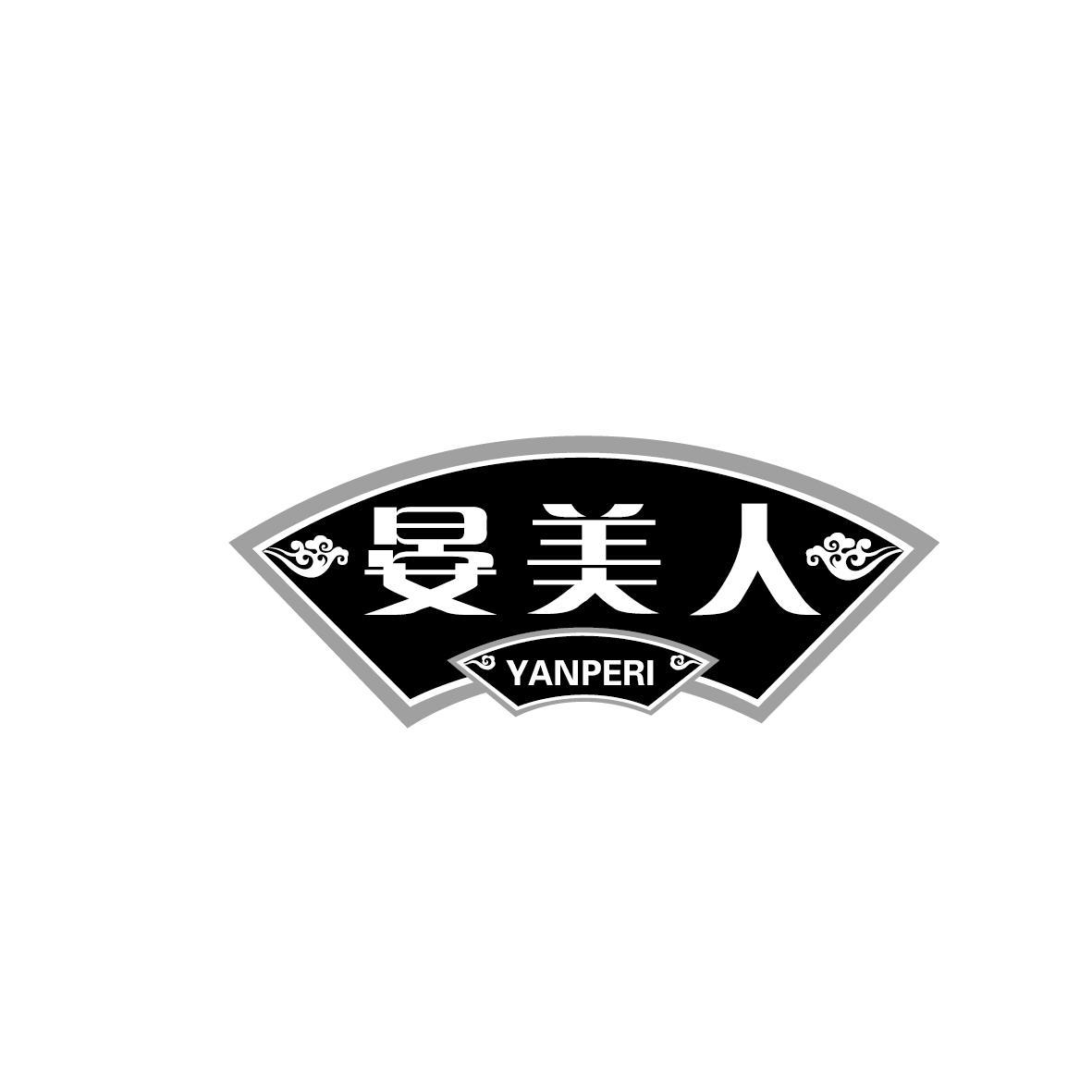 转让商标-晏美人 YANPERI
