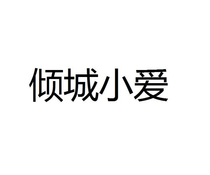 转让亚博娱乐yabo11-倾城小爱
