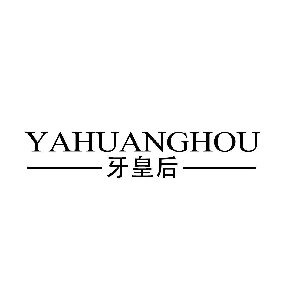 转让亚博娱乐yabo11-牙皇后