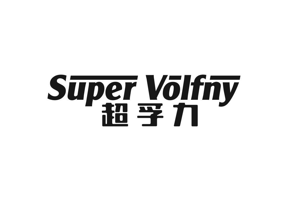超孚力 SUPER VOLFNY