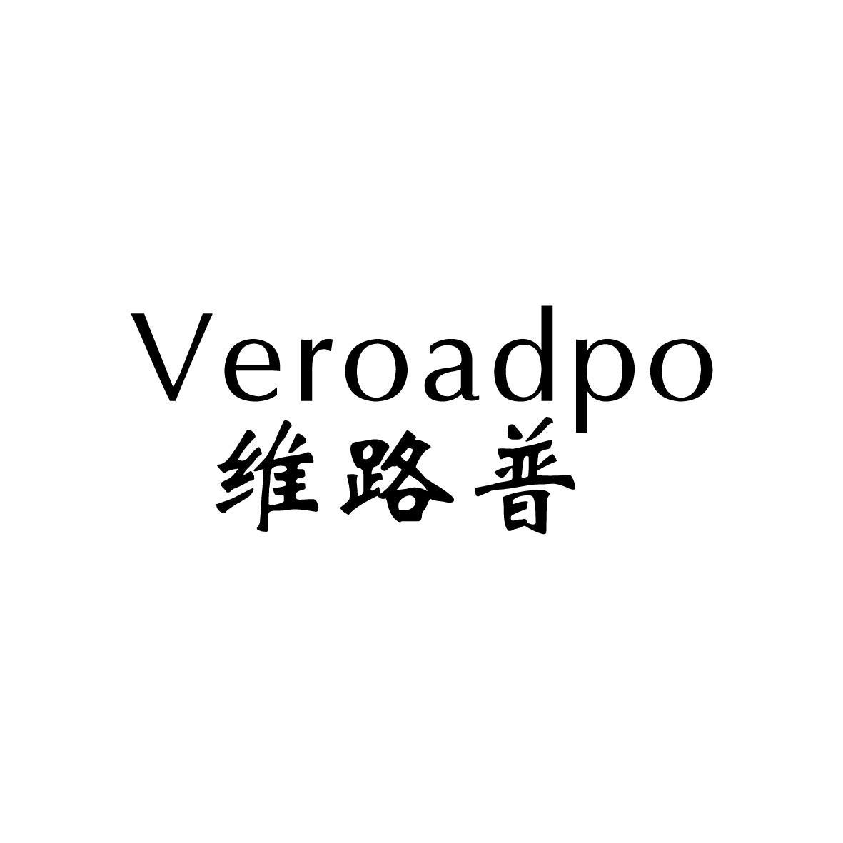 转让商标-维路普 VEROADPO