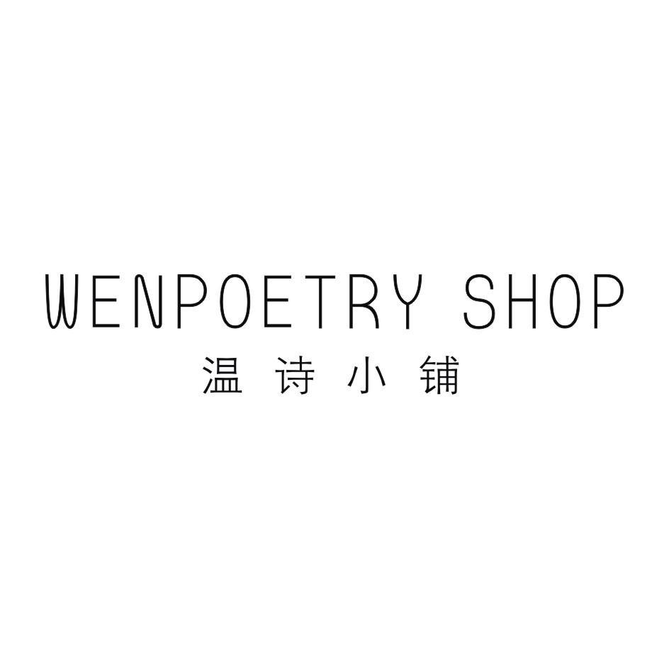 转让商标-温诗小铺 WENPOETRY SHOP
