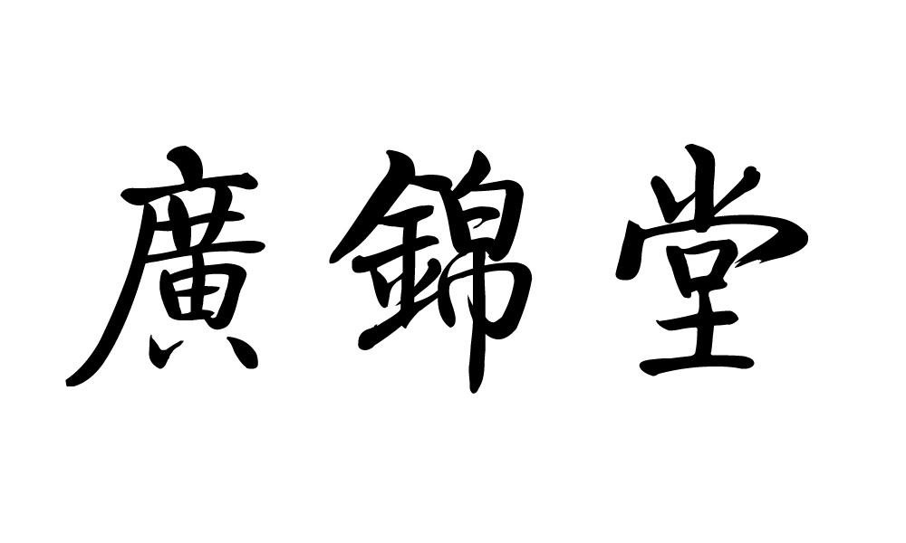 转让商标-广锦堂