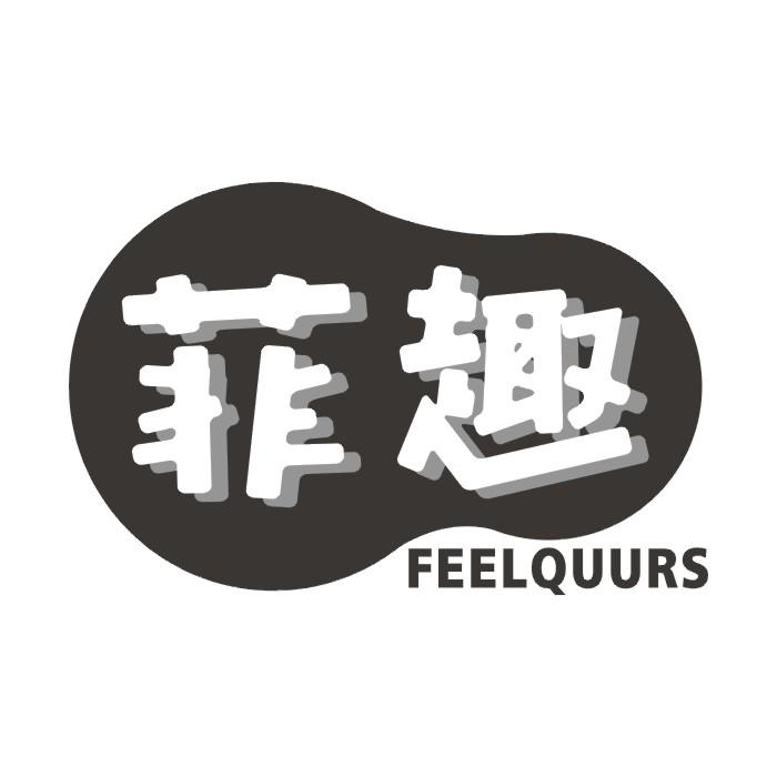转让商标-菲趣 FEELQUURS