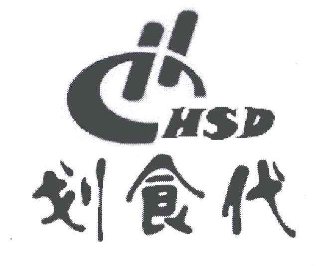 转让商标-划食代;HSD