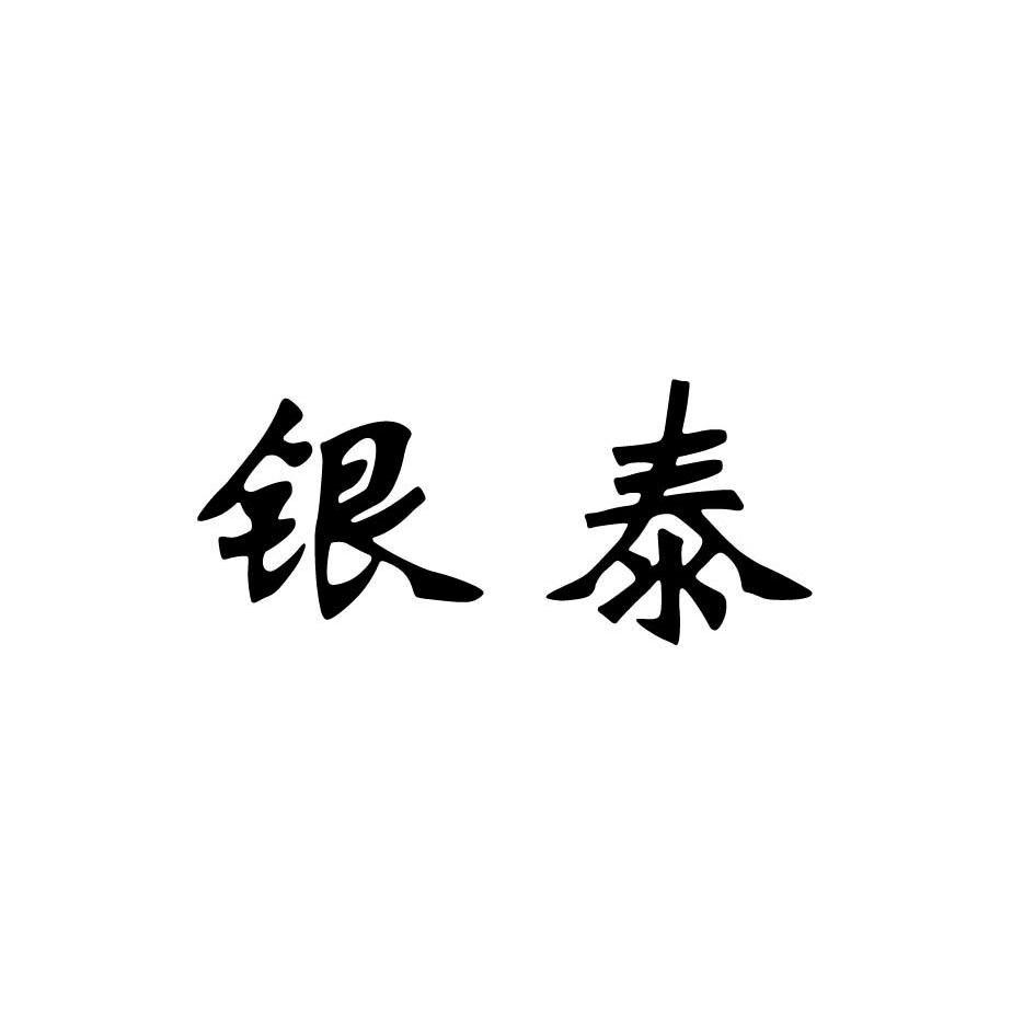 转让商标-银泰