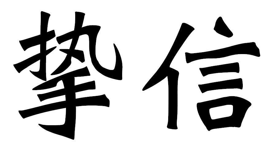 转让亚博娱乐yabo11-挚信