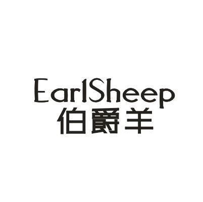 伯爵羊 EARLSHEEP