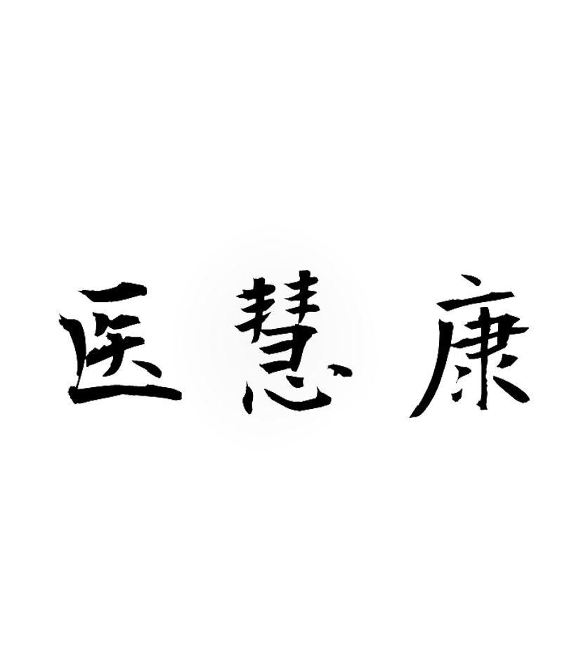 转让亚博娱乐yabo11-医慧康