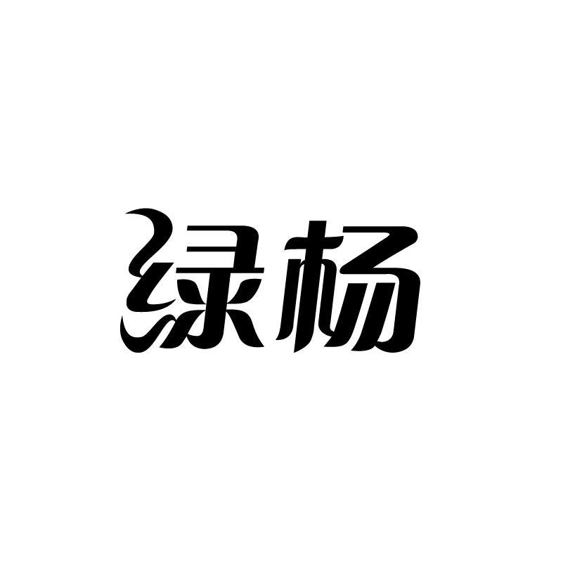 转让亚博娱乐yabo11-绿杨