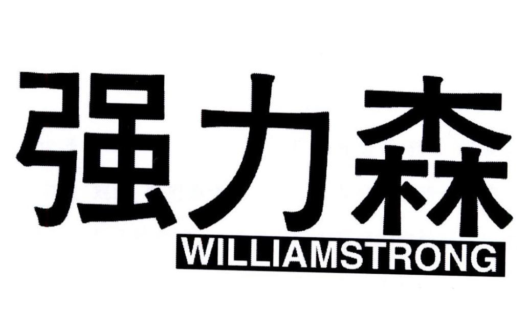 转让商标-强力森 WILLIAMSTRONG