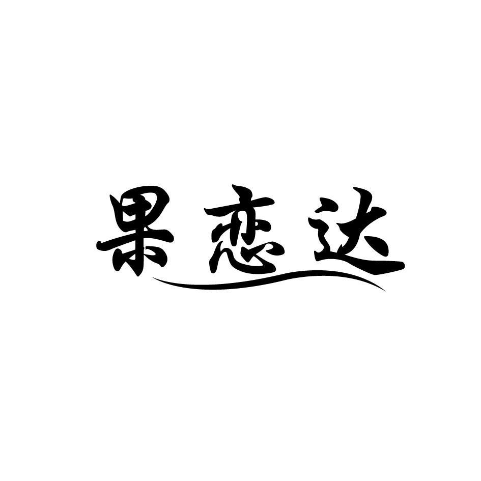转让亚博娱乐yabo11-果恋达