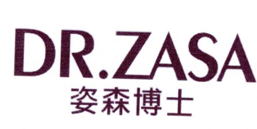 转让商标-姿森博士 DR.ZASA