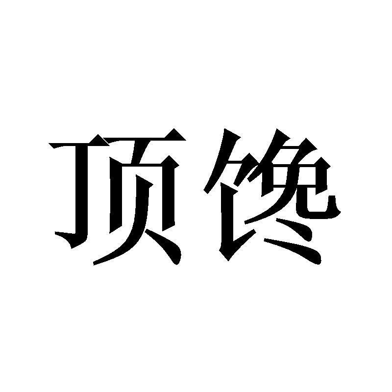 转让亚博娱乐yabo11-顶馋