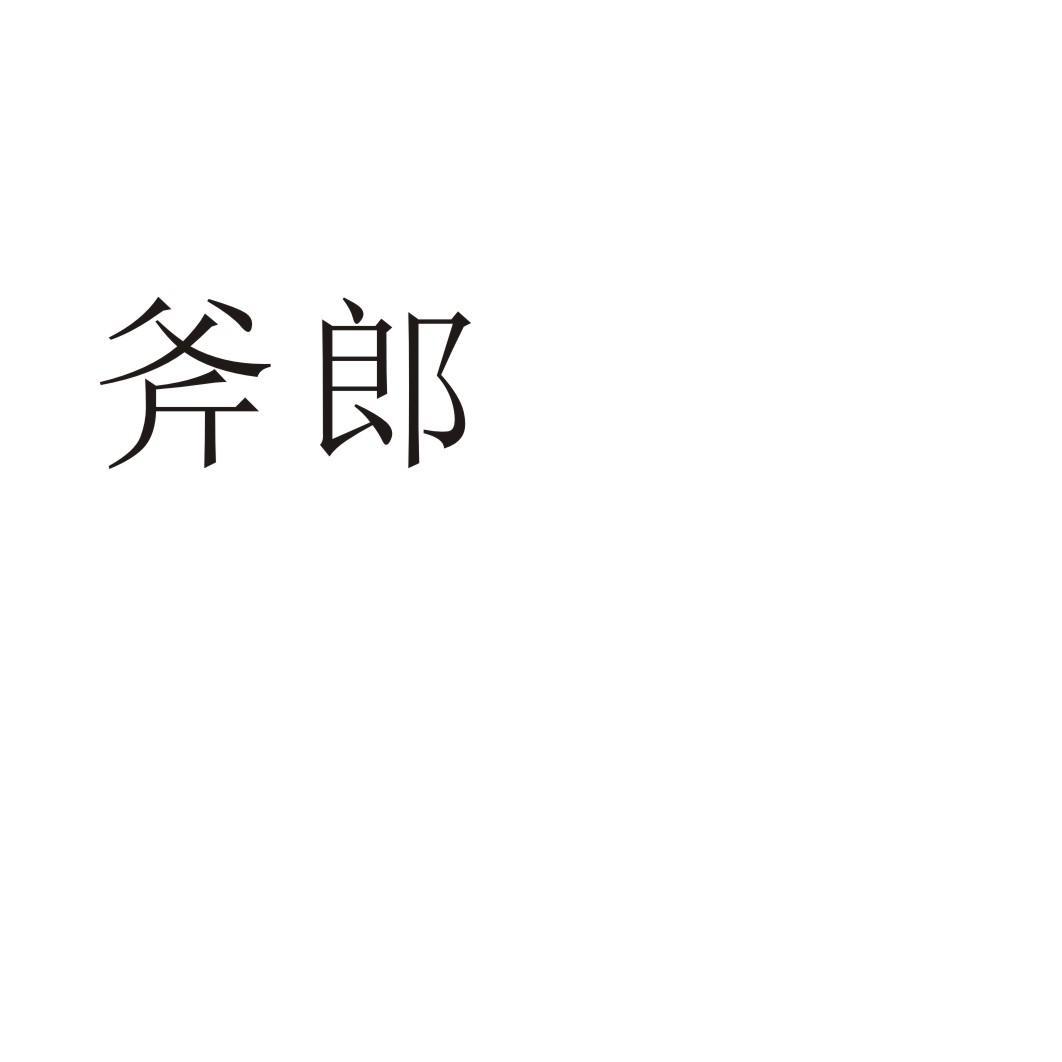 斧郎_37商标转让_37商标购买-购店网商标转让平台