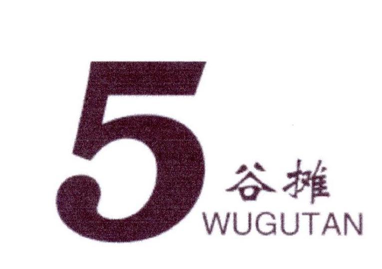 转让商标-5谷摊 WUGUTAN