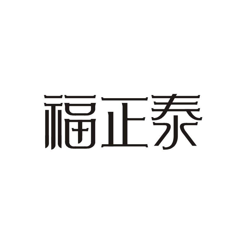 转让商标-福正泰