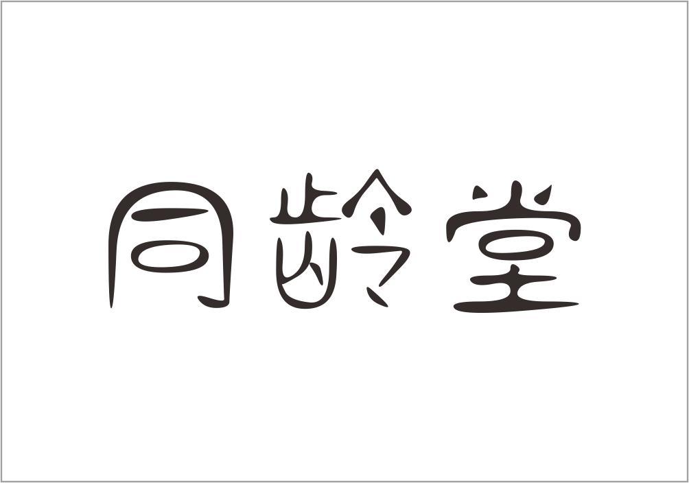 转让亚博娱乐yabo11-同龄堂