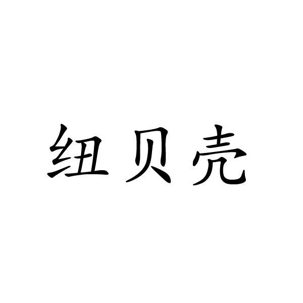 纽贝壳_45商标转让_45商标购买-购店网商标转让平台