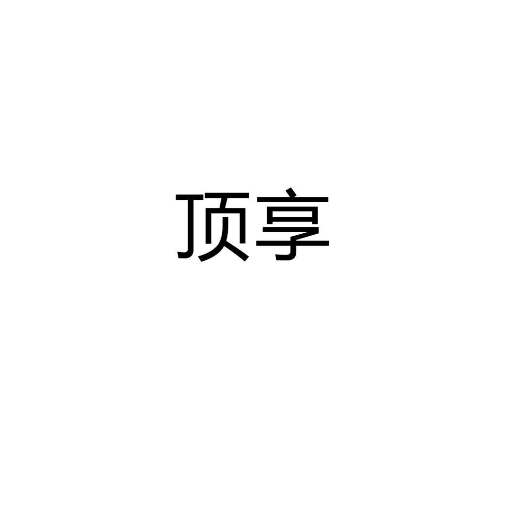 [38类]顶享