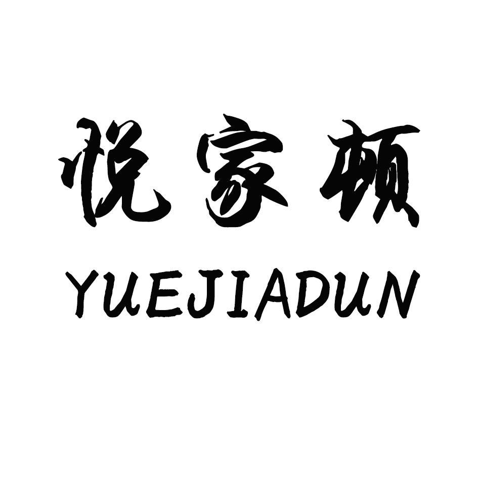 转让亚博娱乐yabo11-悦家顿