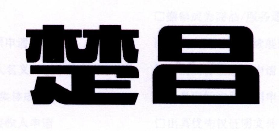 17类-橡胶石棉,楚昌