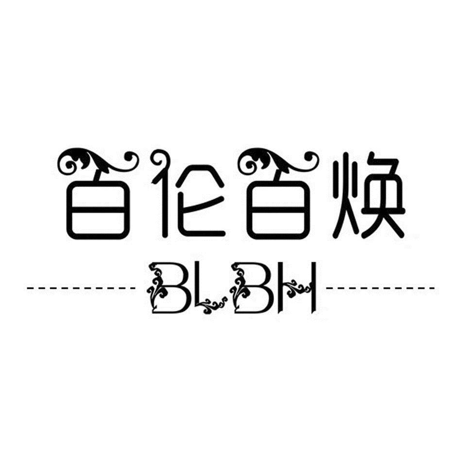 百伦百焕 BLBH