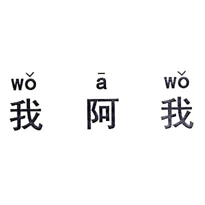 转让亚博娱乐yabo11-我阿我
