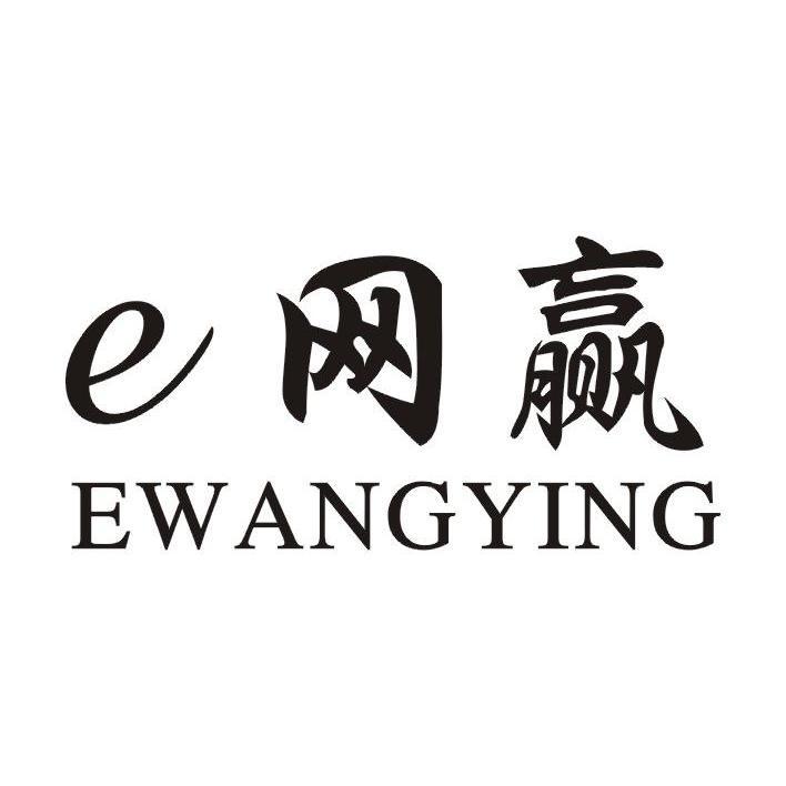 转让商标-E 网赢 EWANGYING