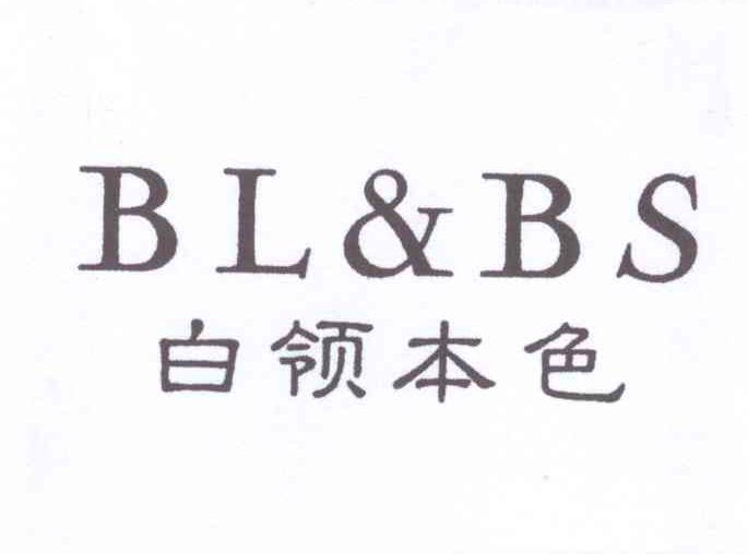 白领本色 BL&BS