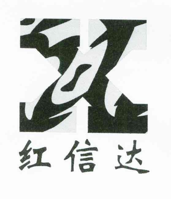 商标文字红信达商标注册号 6721331、商标申请人苏州信达商务信息咨询有限公司的商标详情 - 标库网商标查询