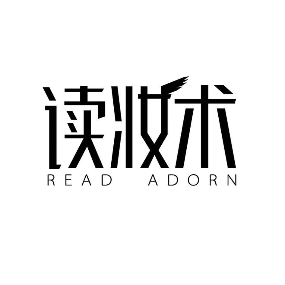 转让商标-读妆术 READ ADORN