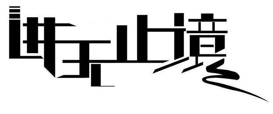 转让亚博娱乐yabo11-进无止境