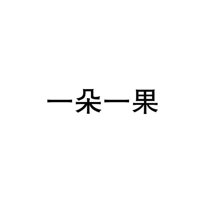 转让亚博娱乐yabo11-一朵一果
