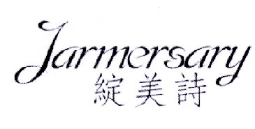 绽美诗 JARMERSARY