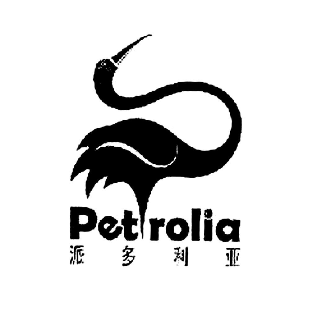派多利亚 PETROLIA