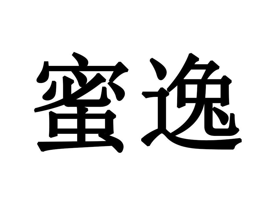 [3类]蜜逸