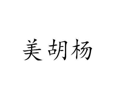 商标文字美胡杨商标注册号 40969799、商标申请人汗克孜·阿木提的商标详情 - 标库网商标查询