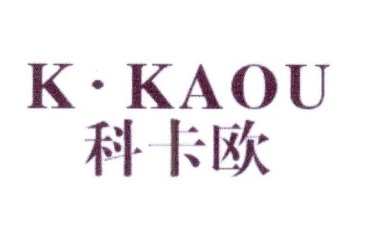 转让商标-K·KAOU 科卡欧