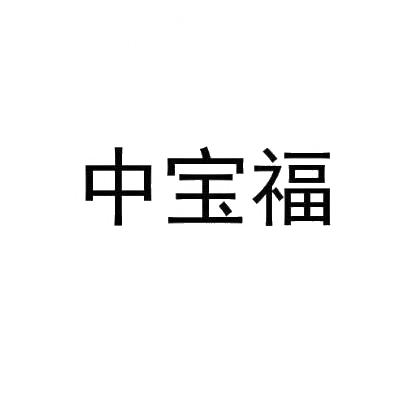 转让商标-中宝福