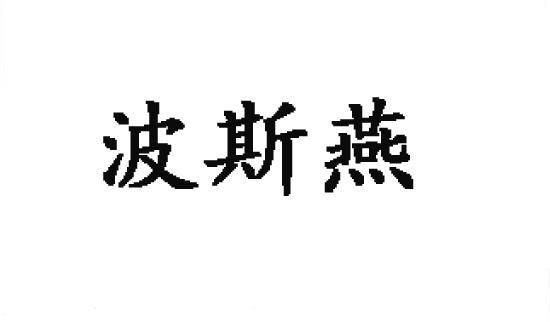 转让亚博娱乐yabo11-波斯燕
