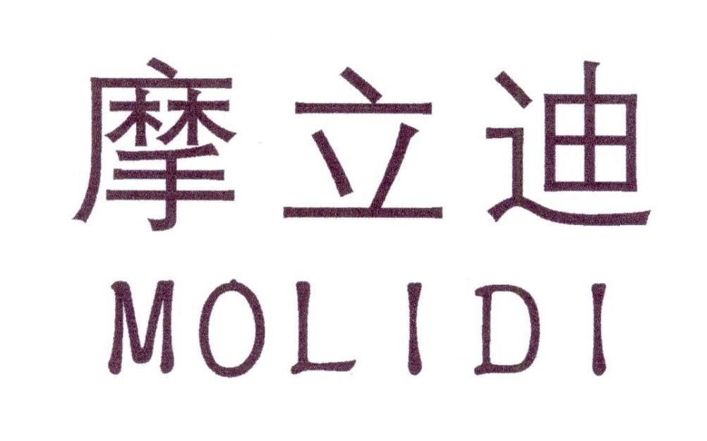 转让商标-摩立迪
