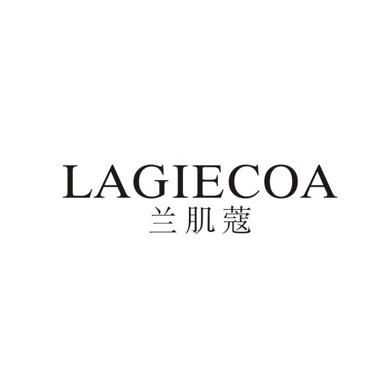 转让商标-兰肌蔻 LAGIECOA