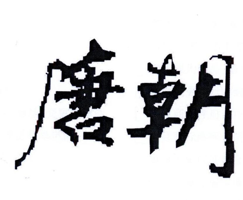 转让商标-唐朝
