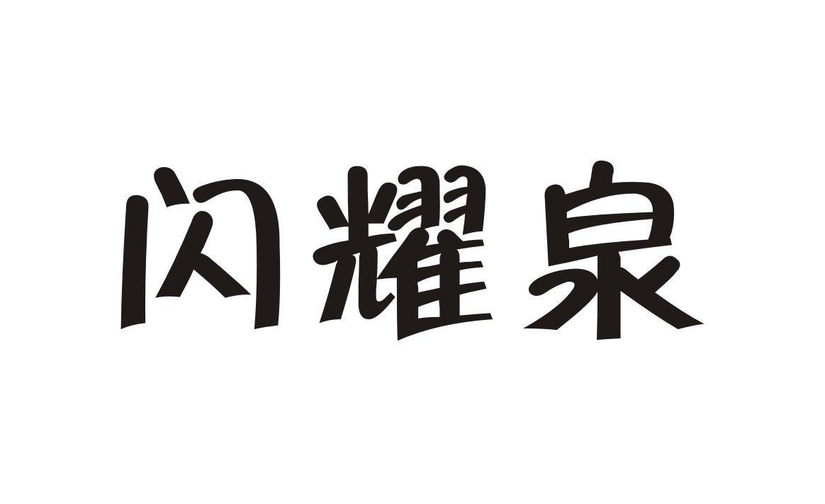 转让亚博娱乐yabo11-闪耀泉