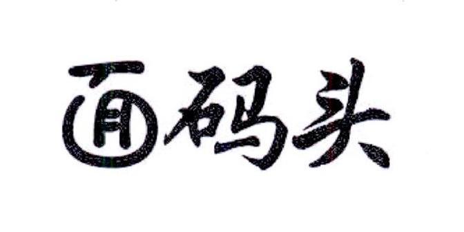 转让亚博娱乐yabo11-面码头